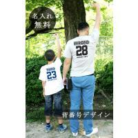 シンプルなスポーツ風、背番号デザインの親子ペアTシャツです。  1歳半から12歳くらいまでのサイズ8...