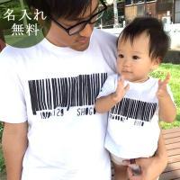 親子ペアがかわいい! 「バーコード」デザインの半袖Tシャツです。  1歳半から12歳くらいまでのサイ...