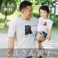 親子ペアがかわいい! 動物くまさん親子のお揃いTシャツです。  1歳半から12歳くらいまでのサイズ8...