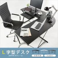 パソコンデスク L字型 机 省スペース コーナーデスク オフィスデスク PCデスク シンプル