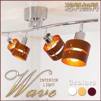 波状に連なって輝く4つの灯り。4灯シーリングライト【ウェイブ -WAVE-】 プライウッド製シェード...