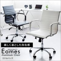 《イームズ・アルミナムチェア -Eames Alminum Chair-》 シンプルでいてモダン、端...