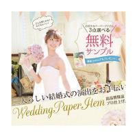 結婚式招待状・席次表・席札の無料サンプル3点までと、最新カタログをお届けします。 ココサブのサンプル...