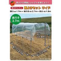 トマトなどを雨よけ栽培することで病気を抑制できます。 収穫前の裂果と雨による病害の防止ができます。 ...