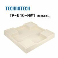 製品寸法(mm)640×640×83 2.5kg  洗濯機から床への浸水を防ぎ、住まいを守ります。 ...