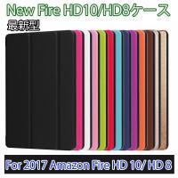 【対応機種】--- :Amazon Fire HD 8 (New モデル) 2017専用三つ折りカバ...