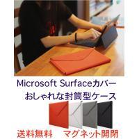 Microsoft Surface用お洒落な封筒型マイクロファイバーレザーケース。   おしゃれに持...