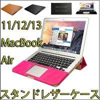 MacBook Air 13.3インチ用PUレザースタンドケース。  ? 高品質1枚革で仕上げ  ?...