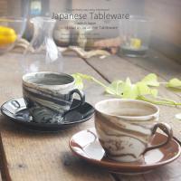 2個セット キャラメルマキアートと焙煎豆ブラック珈琲 コーヒーカップソーサー カフェ 食器 陶器 紅茶 洋食器 和食器 おうち ティー
