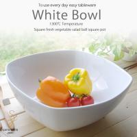 真っ白な清潔感あふれる白い食器の 超高温1300℃Temperature焼成 スクエア 新鮮野菜サラ...