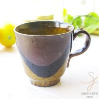 和風のマグカップなのでコーヒーはもちろん、日本茶も気軽に楽しめます! たっぷりと掛かった深みのある釉...