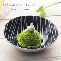 無彩色の食卓空間 アクロマティックカラー フルーツヨーグルトボール(ブラック 黒) 丸皿 和食器 和皿 和風