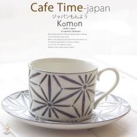和食器 ジャパンもんよう komon コーヒーカップ&ソーサー 麻の葉 食器 紅茶 ティー 珈琲 カフェ おうち うつわ 陶器 美濃焼 日本製
