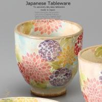 和食器 丸紋菊湯呑 大 湯のみ 湯飲み コップ タンブラー お茶 おうち うつわ 陶器 美濃焼 日本製