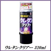 【メーカー】 ■ソフト99(SOFT99)  【製品情報】 ■深く美しい光沢と強靱な塗膜で最高級のク...