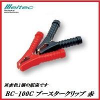 【メーカー】 ■大自工業(Meltec)  【製品情報】 ■赤色1個の販売です! ■クリップカバー付...