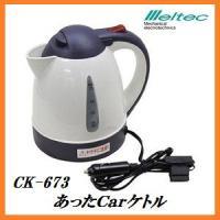 【メーカー】 ■大自工業(Meltec)  【製品情報】 『CK-673 あったCarケトル 12V...