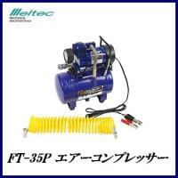 【メーカー】 ■大自工業(meltec)  【製品情報】 ■高圧力8キロのミニエアーコンプレッサーで...