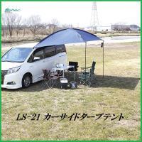 大自工業 LS-21 カーサイドタープ 車設置用  (タープテント)(メルテック/Meltec) 【ココバリュー】
