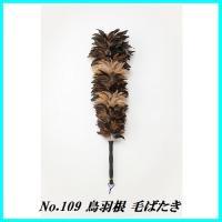 【製品情報】 ■ボディにやさしいニワトリの羽根を使用している毛ばたきです! ■ボディや窓ガラスに付着...