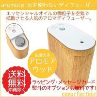 生活の木 アロモア ウッド アロマディフューザー おしゃれ 送料無料