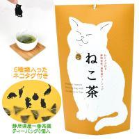 お茶 プチギフト お礼 ねこ茶 緑茶 猫グッズ おしゃれ ネコ茶【賞味期限2020年5月6日まで】