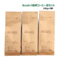 ブラジル産のコーヒー豆、3銘柄セット。風味の違いがわかるセットでご提供いたします。お買い得なコーヒー...