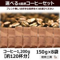 直火焙煎コーヒー豆 福袋 送料無料/人気ランキング上位のコーヒー中心にを複数の種類からお好きなコーヒ...
