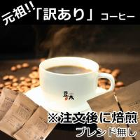 元祖!訳ありコーヒー。(SmaStation!!でも紹介されたコーヒー)コーヒー豆の原料や焙煎加工方...