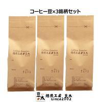 ●お一人様2個まで●人気ランキング上位のコーヒー豆、風味の違いがわかる複数の種類をセットでご提供いた...