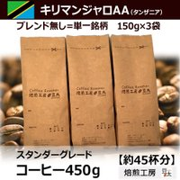 コーヒー豆 キリマンジャロ タンザニアAA 400g/豆のまま限定