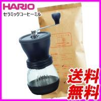 コーヒーミル 手動 ハリオMSCS-2 レギュラーコーヒー豆/粉  ※ネスレのバリスタ等インスタント...