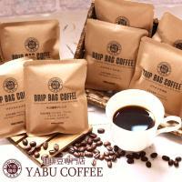 【商品情報】 やぶ珈琲で作る自家製のドリップパックのお買い得なセットです。 どの珈琲がどんな味かわか...