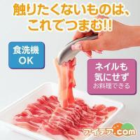 食洗機OK。薄切りお肉もしっかりつまめる。臭いが気になる、手が汚れる、あつあつの揚げ物は、手よりつま...