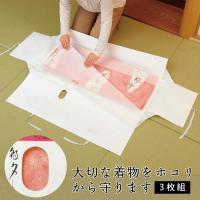 大切な着物の収納に。通気性の良い和紙を使用。やさしく包む薄紙付。