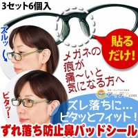透明タイプで目立たない眼鏡のズレ落ち防止の鼻パッド。 シリコーン素材で肌にソフトに当たるのでメガネの...