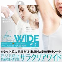柿渋成分(柿タンニン)配合、消臭効果 透明シートだから、脇に貼っても目立たない。 脇にフィットしやす...