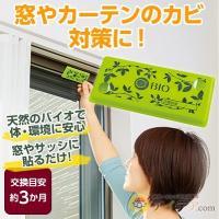 バイオの力で、窓やカーテンのカビを抑制します。 窓の上に貼るだけでOK。交換目安は約3ヶ月。