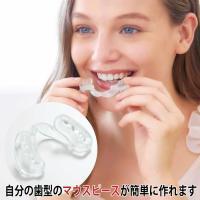 自分の歯型のマウスピースが簡単に作れます。下の歯用。装着時、噛み合わせを正して顎をまっすぐにする事が...