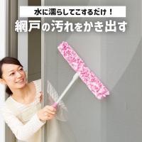 外すのが面倒な網戸もお部屋の中から簡単にお掃除できます!W繊維ブラシで細かいホコリやガンコな汚れもか...