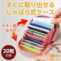 カードが20枚、コンパクトに収納できるじゃばらタイプのカードケース。 【製品サイズ】(約) 縦8×横...
