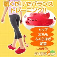 ゆらゆら不安定なソールだから、履くだけ、歩くだけでバランストレーニングで下半身キュッ。 凹凸が足裏を...