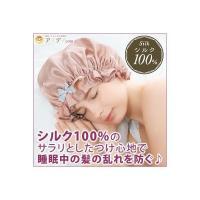シルク100%の素材で髪の毛を優しく包みます。 寝ている間に髪が絡んだり、引っ張られたり・・・そんな...