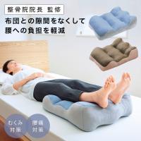 足枕 フットピロー 足まくら むくみ 睡眠 足クッション のびのび腰痛対策 脚クッション「メール便不可」コジット