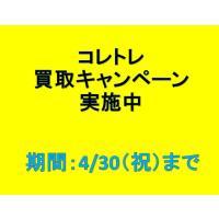 ◆コレトレ買取キャンペーン実施中!!(2018年4月30日お問い合わせまで)