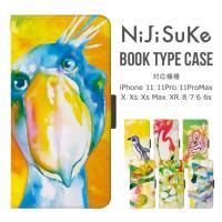 スマホケース iPhoneX/XS/XS Max/XR/8/7/6/6s NIJISUKE 手帳型 ケース 動物