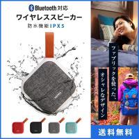 ファブリックがオシャレな防水仕様のBluetoothスピーカー  カラー レッド/ホワイト/ブルー/...