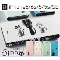 iPhone スマホケース iPhone6s/6/SE/5s/5 ケース 手帳型 猫 おしゃれ 女性用 かわいい