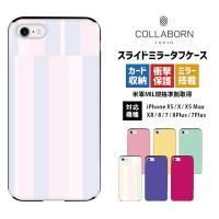 スマホケース iPhoneX/XS/XR/XSMax/8/7/Plus パステル スライド ミラー 耐衝撃 カード
