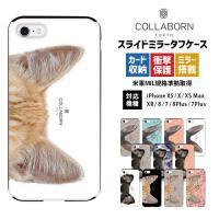 スマホケース iPhoneX/XS/XR/XSMax/8/7/Plus 猫耳 スライド ミラー 耐衝撃 ねこ ネコ